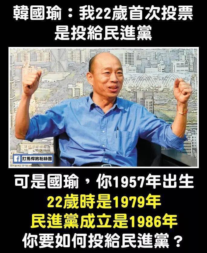韓國瑜談到自己22歲當首投族時,將票投給「民進黨的立委候選人方素敏」,不過此言論時間點卻被抓包。(翻攝自打馬悍將粉絲團)