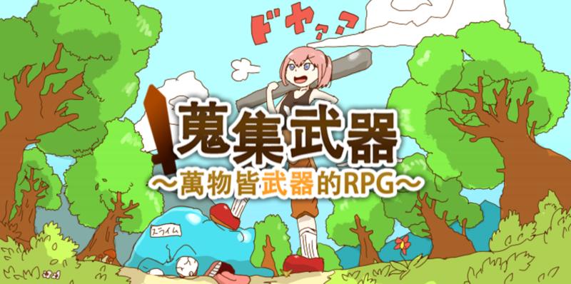 不同於一般 RPG 的新概念遊戲(圖片來源:遊戲實機擷圖)