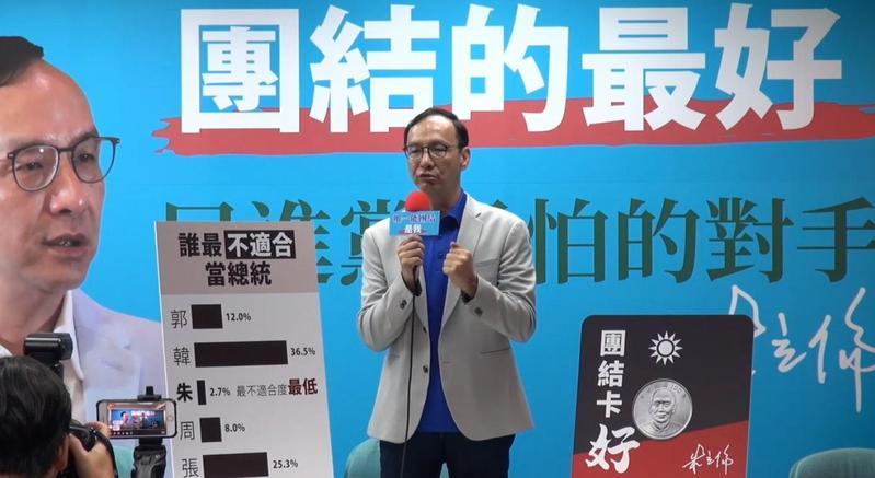 朱立倫表示自己是國民黨最大公約數,由他出線才能最快整合、團結國民黨。(翻攝自朱立倫臉書)