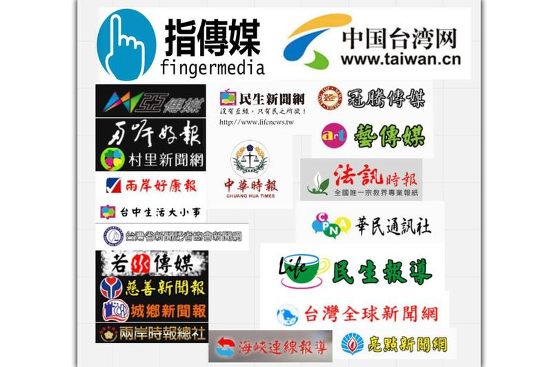 公民記者林雨蒼將「染紅」的23家台灣網媒Logo做成體系脈絡圖。(翻攝自林雨蒼臉書)