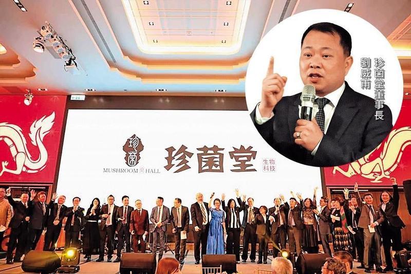 珍菌堂集團2年多前從中國大陸回台成立分公司,號稱全台有3萬會員,吸金超過20億元,被媒體稱為牛樟芝大王的珍菌堂董事長劉威甫,遭控吸金、惡意倒閉。(翻攝臉書)