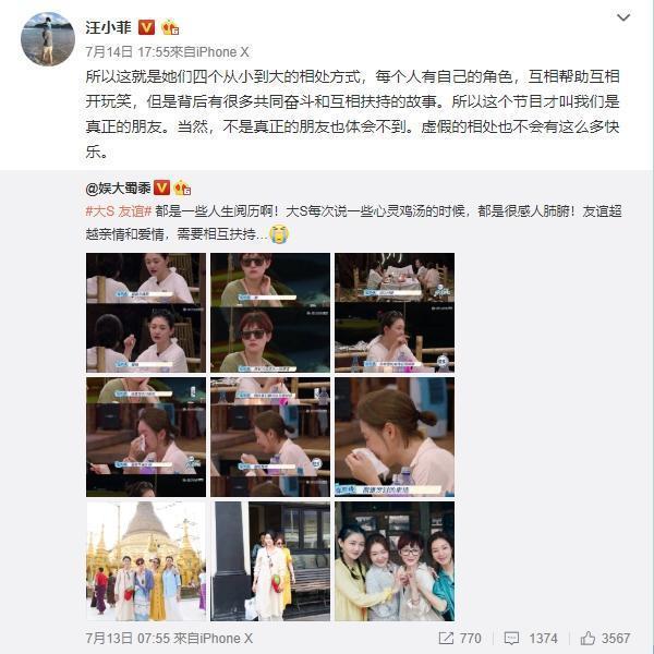 大S老公也在微博上護妻,表示那就是她們的相處方式。(翻攝汪小菲微博)