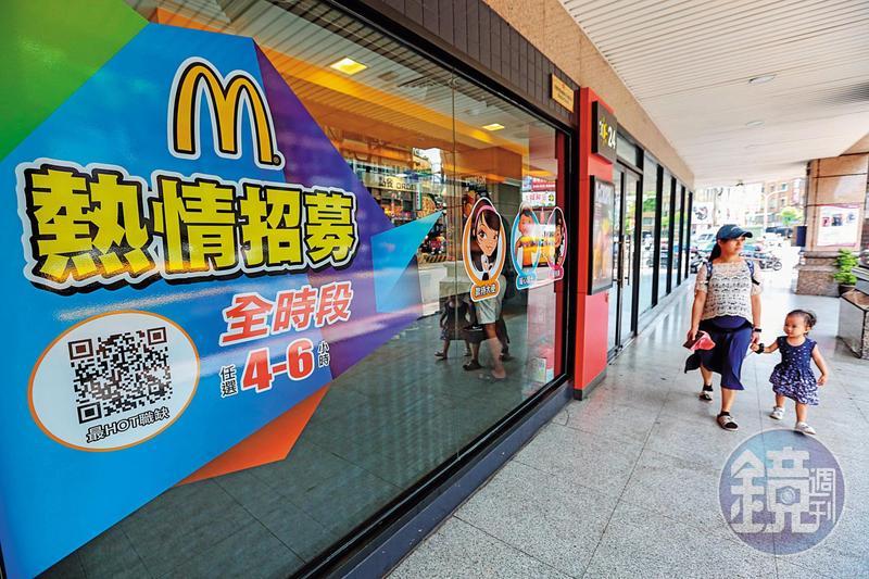為了吸引人才加入,麥當勞提供良好薪資福利及升遷管道,人資主管還透漏甄選祕訣。