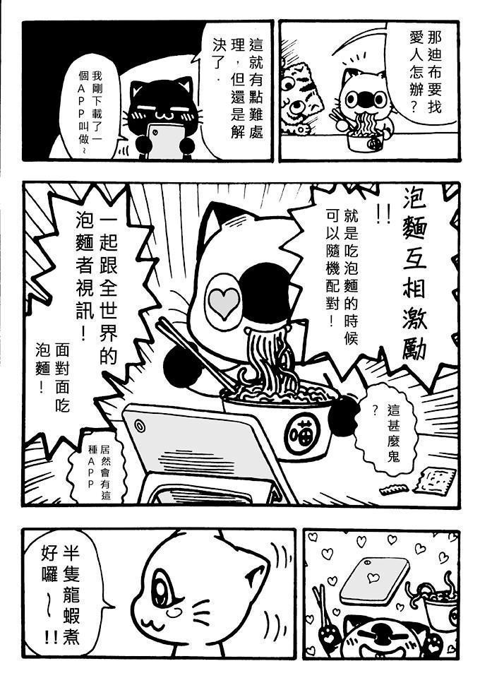 徐瑋曾跟債權人透露,與朋友合夥做畢雷特貓公仔、漫畫,卻被騙百萬元,不過製作畢雷特貓公仔的業者否認此事。(翻攝自小黑貓畢雷特粉絲專頁)