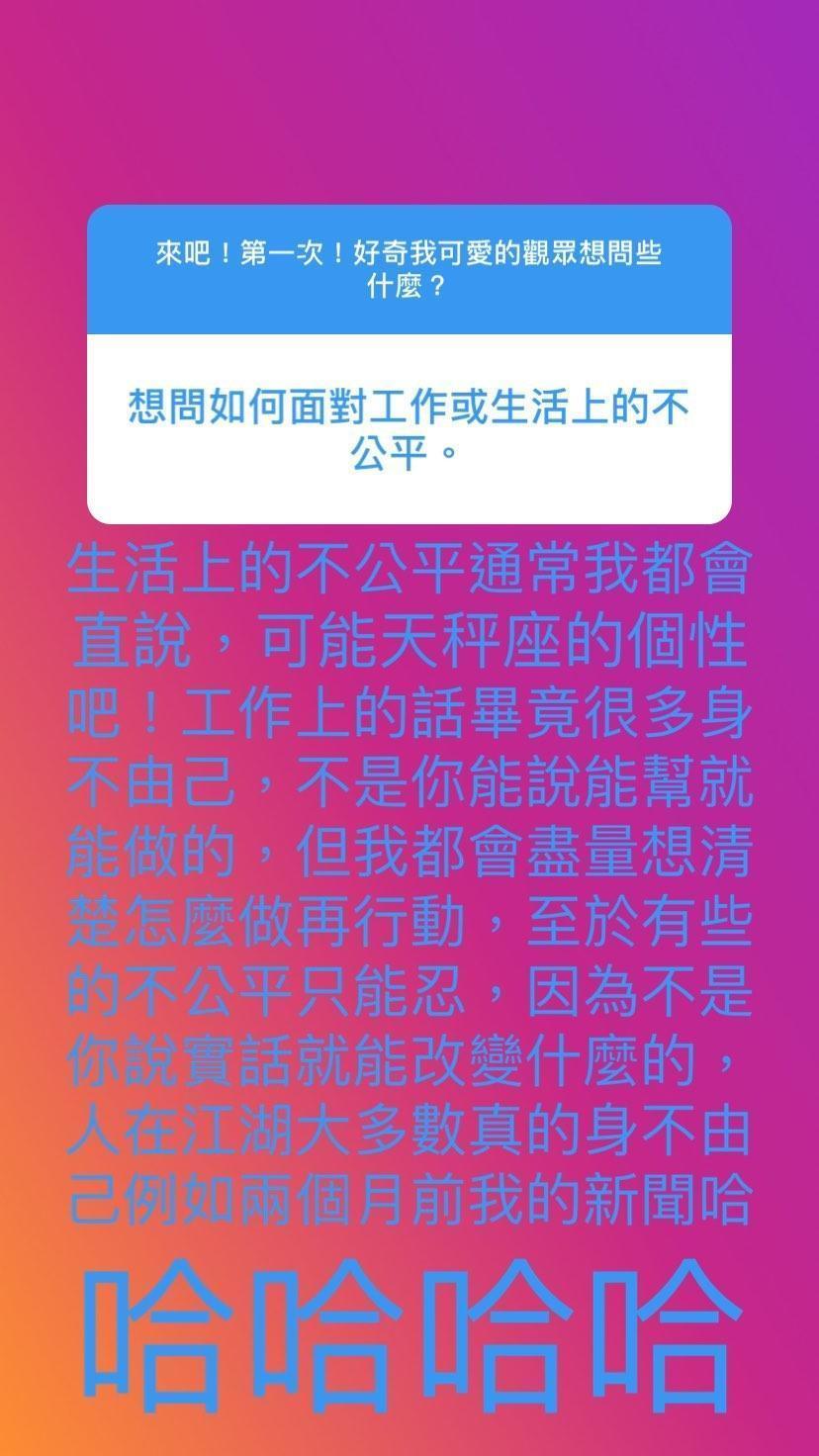 提到2個多月前的緋聞,張書豪則表示「人在江湖大多數真的身不由己」。(翻攝自張書豪IG)