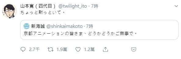 山本寬轉發新海誠的祈福文,卻寫說「閉嘴一下」。(翻攝自「twilight_ito」Twitter)