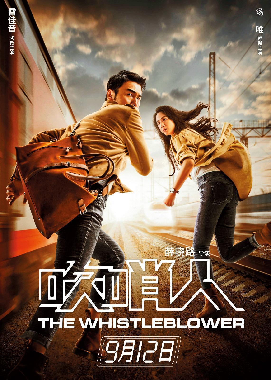 雷佳音和湯唯主演的《吹哨人》,在台灣已抽到配額,暫定9月20日上映,中國大陸則定檔9月12日。