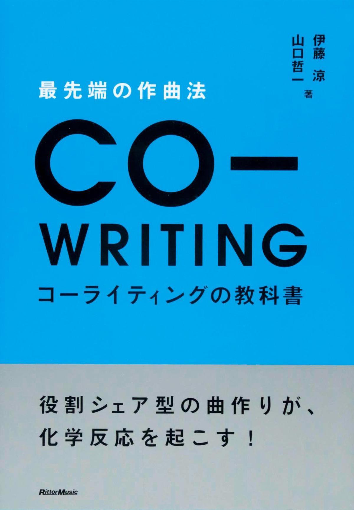 伊藤涼(後左二)除了出書推廣共同創作,也積極舉辦講座、創作營培養人才。(翻攝自日本亞馬遜網站)