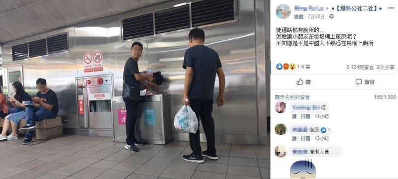 有疑似來台遊玩的陸客在捷運設施上便溺,讓民眾看傻眼。(翻攝《爆廢公社二館》臉書)