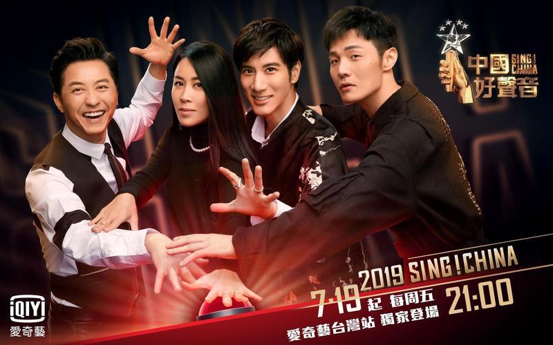 《中國好聲音2019》上週末開播!本季由那英、庾澄慶、王力宏、李榮浩合組全新導師陣容。(愛奇藝台灣站)