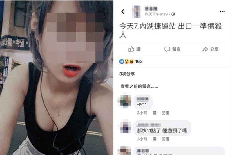 一名女子在臉書上揚言要在捷運內湖站隨機殺人,被警方移送法辦。(翻攝臉書)