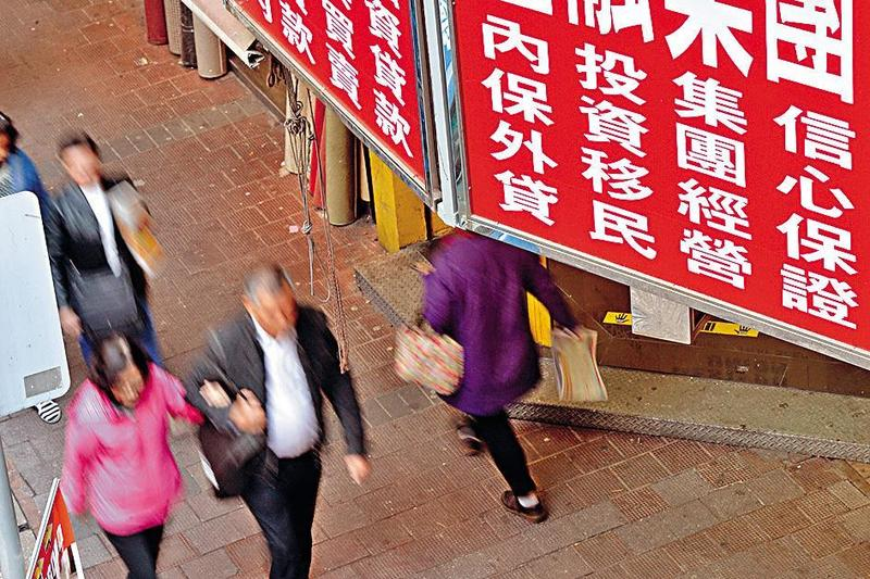 香港街頭,投資移民貸款的廣告。(東方IC)