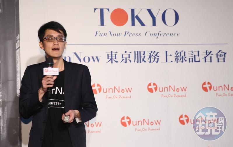 陳庭寬表示,FunNow開通東京服務是進軍東京的第一步,最終目標是「解決所有關於旅遊及享樂的大小事」。