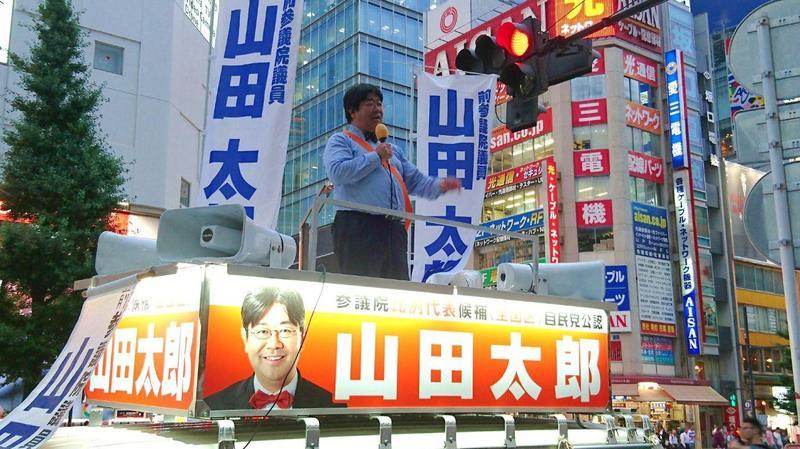 山田太郎以超過53萬票的高票數當選參議員,名列全國第三。(翻攝自山田太郎twitter)