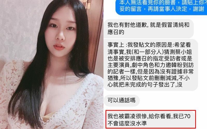 蔡姓女學生決定提告後,有名被告突私訊名嘴王瑞德,要求和解。(翻攝自當事人臉書)