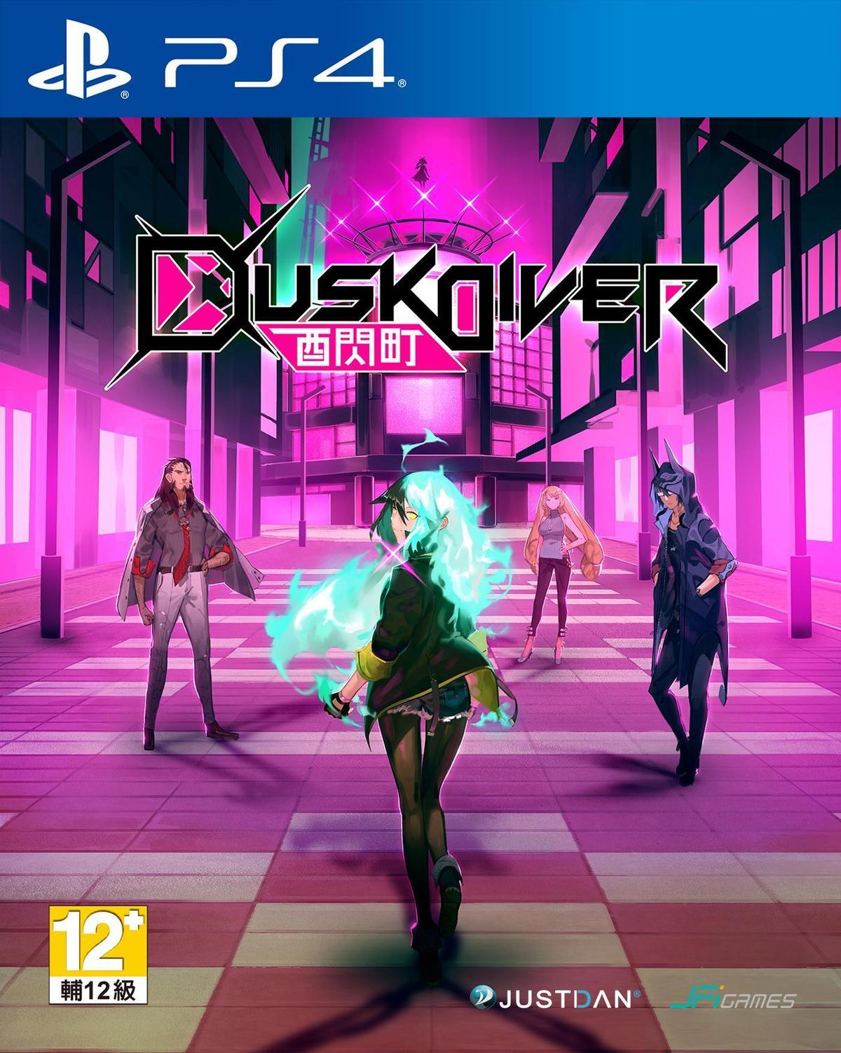 《Dusk Diver 酉閃町》的家用主機版不僅會透過線上商店發行,也將交由遊戲代理商發行實體版本。(傑仕登提供)