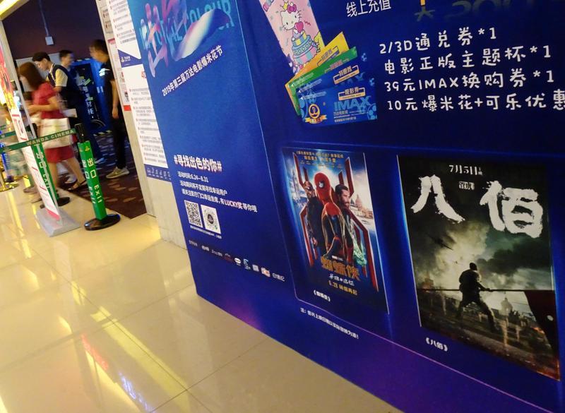 2019年6月25日,中國湖北宜昌電影院的《八佰》宣傳海報。電影公司在上映前夕盡己宣布撤出檔期。(東方IC)