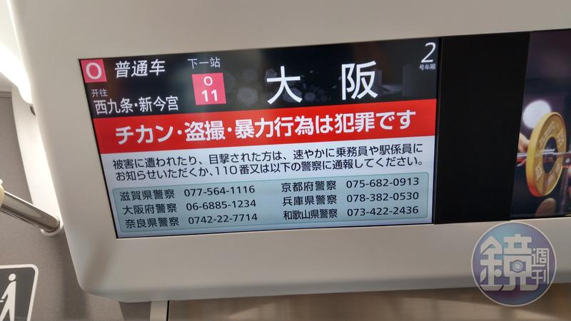 日本電車(火車)上經常有防範痴漢、及偷拍(盜攝)的警告標示。