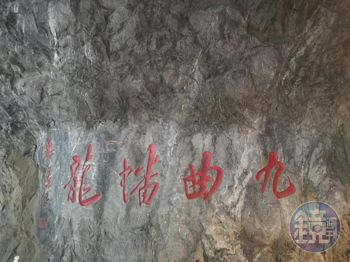 步道中有梁寒操先生所題寫的「九曲蟠龍」行書四字。