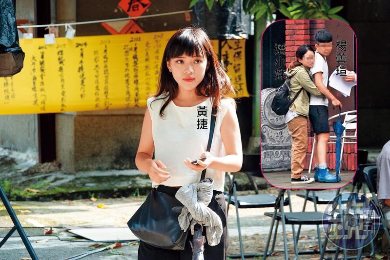 本刊7月20日下午16:57,直擊時代力量高雄市議員黃捷的同居女友楊蕓瑄與嬌小妹外出約會,嬌小妹從後方環抱楊,互動親密。