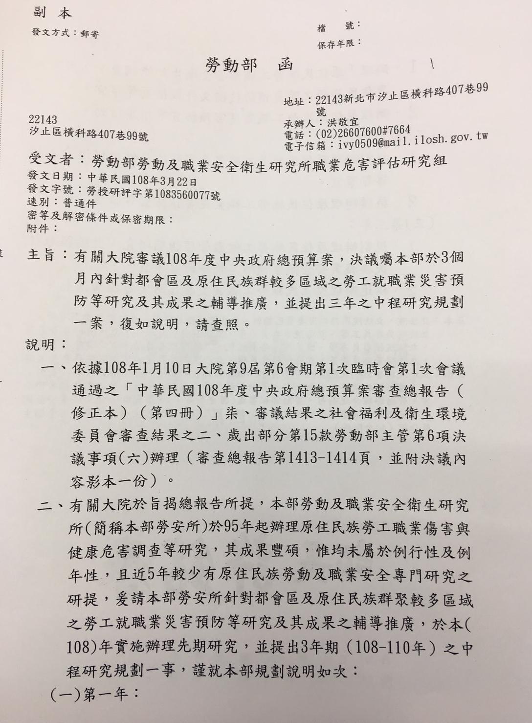 勞動部3月22日針對預算主決議回函,就提及今年會辦理高潞助理得標的採購案。(翻攝畫面)