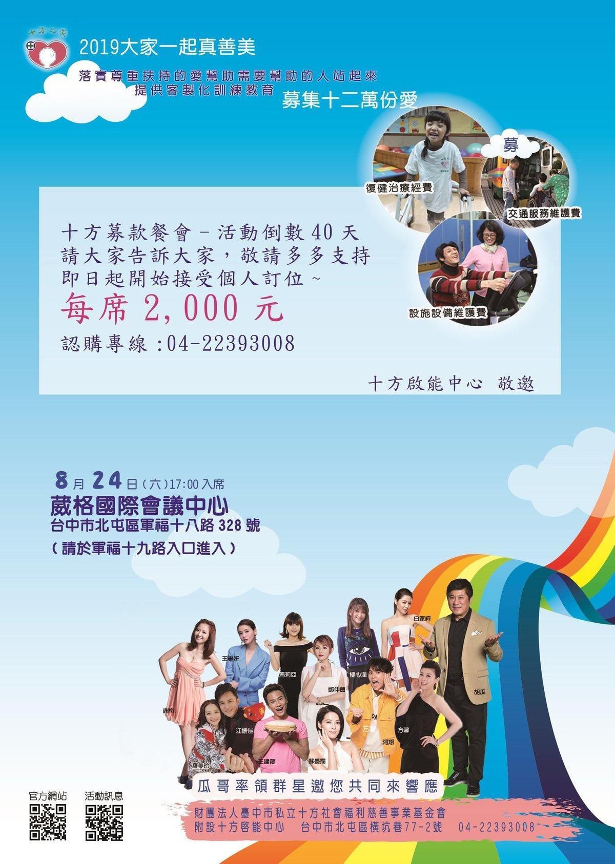 謝忻預計將出席胡瓜帶領的公益活動,活動宣傳海報上也有謝忻和阿翔,據悉將只會有一人出席。(翻攝自十方潛能中心臉書)