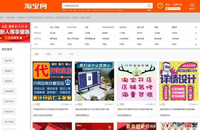 中國大陸知名電商淘寶網近日推出新功能「淘寶人生」,可查詢註冊淘寶時間,和歷年來的下單數量和金額。(翻攝自淘寶網)