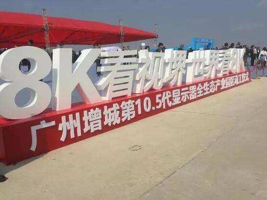 鴻海集團轉投資的廣州面板廠,傳因需求降低有意求售。(翻攝搜狐)