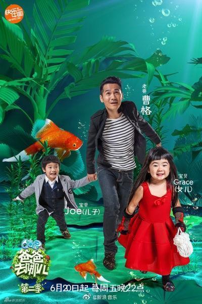 2014年曹格帶著一雙兒女Joe及Grace登上中國實境節目《爸爸去哪兒2》。(翻攝自曹格微博)