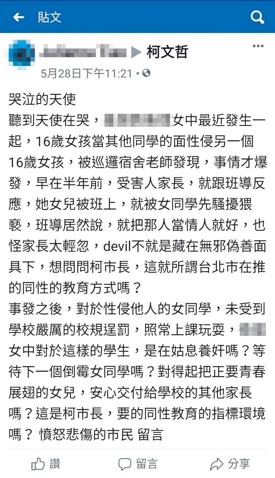 性侵案爆發後,被害學生家長曾在台北市長柯文哲的臉書留言求助。(翻攝柯文哲臉書)