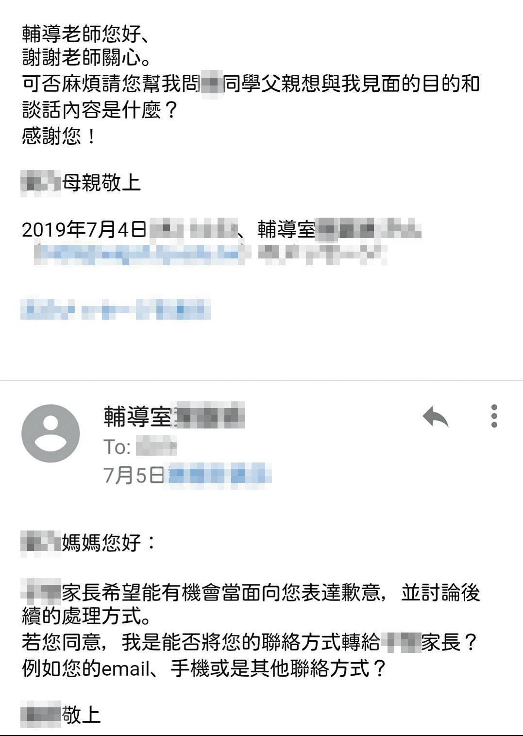 學校輔導室曾寄電子郵件給被害學生家長,表示加害人家屬願當面致歉。(投訴人提供)