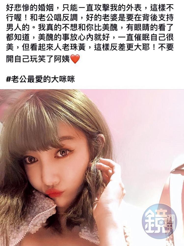 屁蛋妹一直在臉書對正宮李小姐嗆聲,還炫耀她的老公最愛自己的大胸部。(讀者提供)