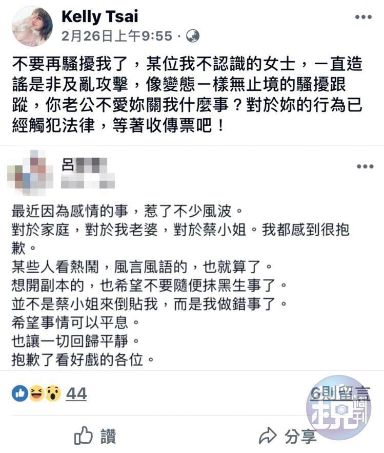 屁蛋妹因為捲入別人家庭生活,和正宮李小姐互告,呂男也在臉書上公開道歉。(讀者提供)