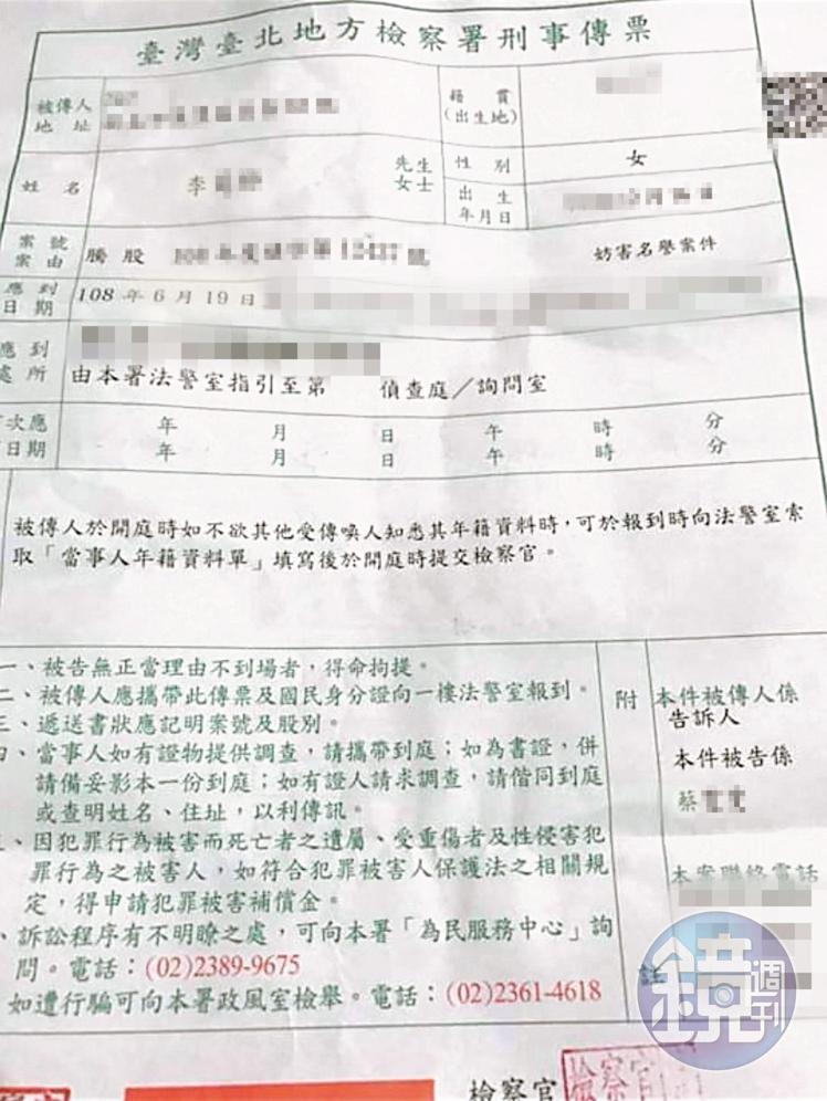 李小姐和屁蛋妹互告妨礙名譽,今年6月19日第一次開庭,本月8日將三度出庭。(讀者提供)