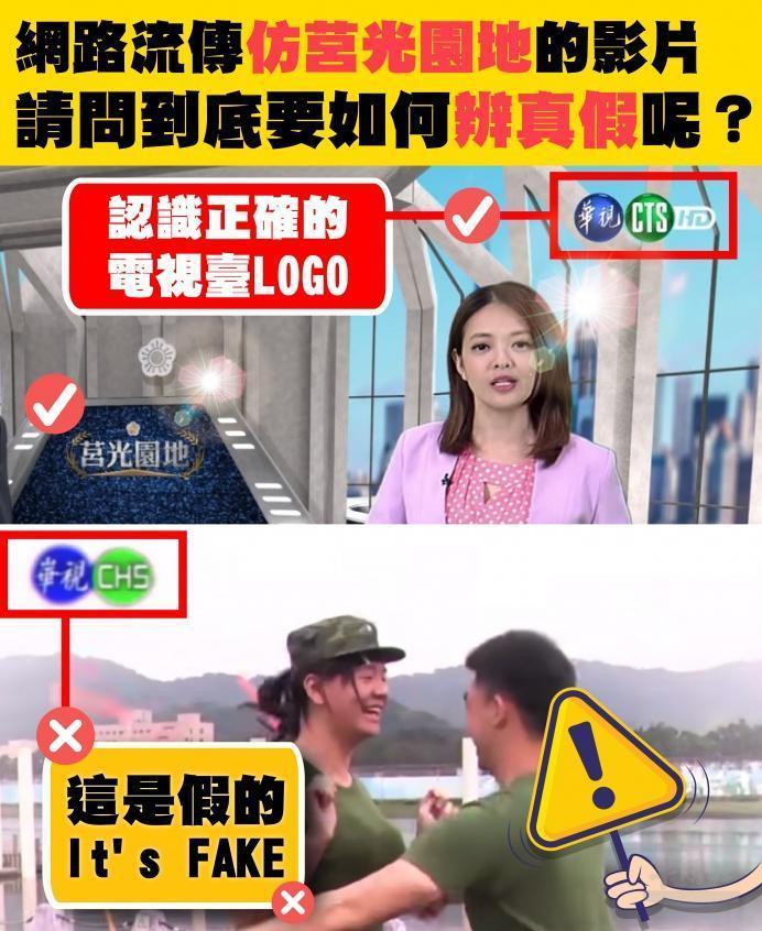 國防部今日發布新聞稿聲明,指「阿翰PO影片」製播偽冒「莒光園地」有汙衊軍人形象之虞。(國防部提供)