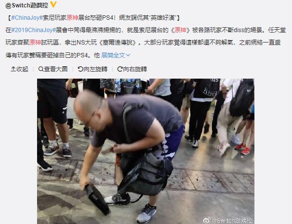 有中國玩家不滿《原神》登上PS4平台,怒砸PS4主機。(翻攝微博)