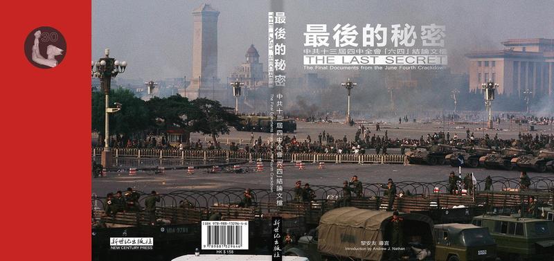 香港新世紀出版社發行最新六四歷史檔案《最後的秘密》(網路截圖:新世紀出版社)