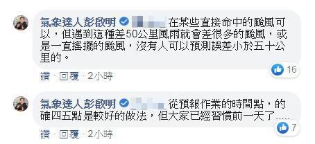 彭啟明在臉書上和網友討論颱風假何時做決定會比較精準。(翻攝自氣象達人彭啟明臉書)