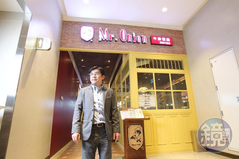 盧俊賢認為餐廳應該走向連鎖化,因此2003年與兄弟分家後自創Mr. Onion。