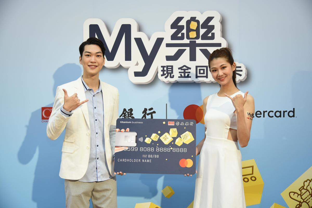 彰化銀行「My樂現金回饋卡」推出最高6%現金回饋。