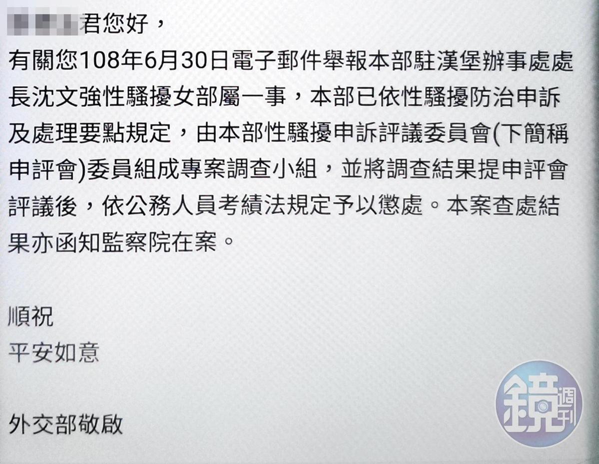 外交部的電郵,讓沈文強涉性騷擾案意外曝光。(讀者提供)