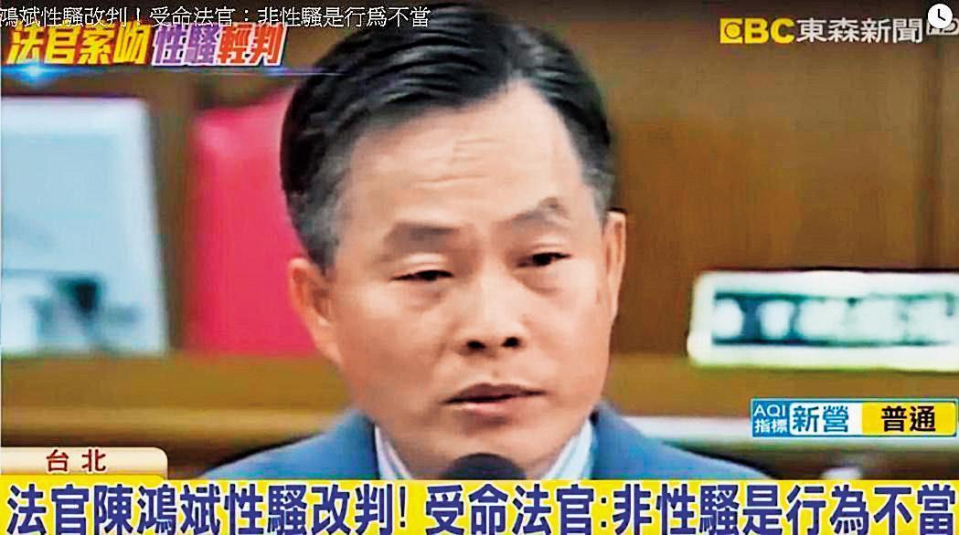 台北高等行政法院法官陳鴻斌因性騷女助理,被監察院彈劾,並遭職務法庭判決免職。(翻攝東森新聞)