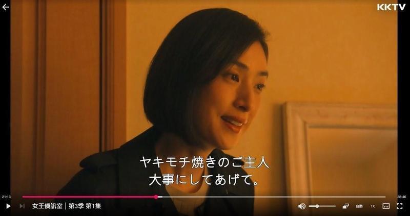 KKTV自前年起推出日劇雙語字幕服務,天海祐希主演的《女王偵訊室》。(翻攝自KKBOX官網)