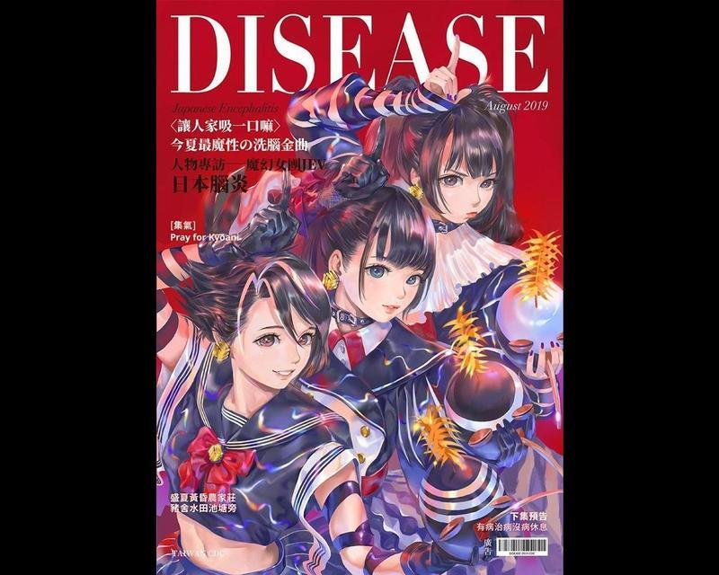 疾管署推出的《DISEASE》8 月號封面。(Twitter@TaiwanCDC)