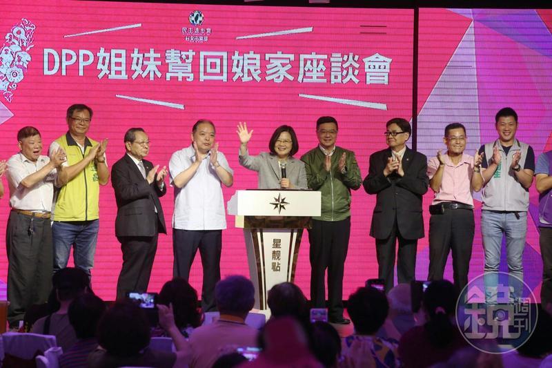 總統蔡英文出席「DPP姊妹幫回娘家座談會」。