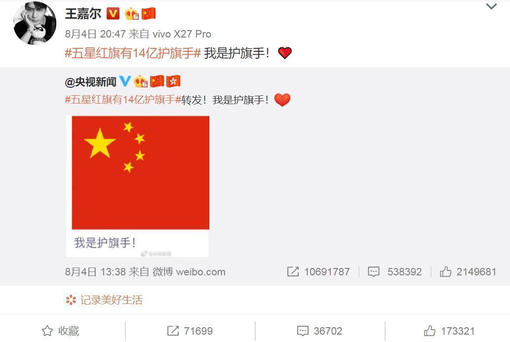 GOT7成員王嘉爾(Jackson)日前因在微博轉發「護旗手」貼文,引起香港網友不滿。(翻攝自王嘉爾微博)