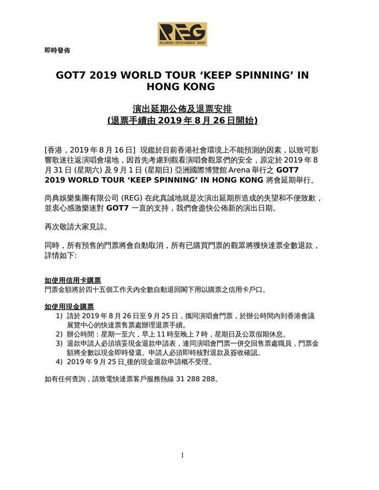 主辦單位宣布,現鑑於目前香港社會環境上不能預測的因素,決定延期GOT7香港演唱會。(翻攝自Rolemodel Entertainment Group臉書)