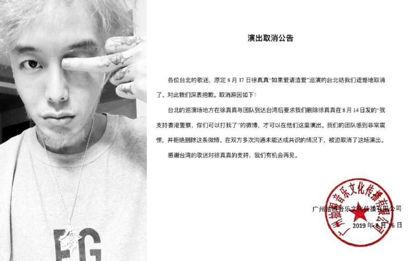 大陸嘻哈歌手徐真真發出演唱會取消公告,理由是因不同意撤微博貼文才被迫取消演唱會。(合成圖片,翻攝自徐真真微博)