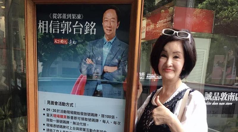 自郭台銘宣布參選總統後,恬娃一直是死忠「果凍」。(翻攝自恬娃臉書)