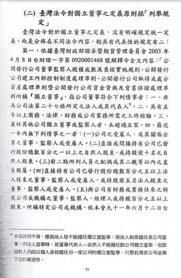 楊敏華的教授升等論文(圖),遭控多處自我抄襲,內容50~90%雷同,部分文字幾近相同,僅調整格式。